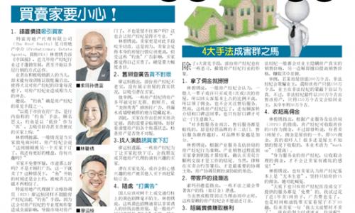 CHINA PRESS COVERAGE